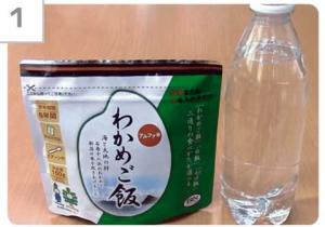 わかめご飯と、熱湯または水を用意します。