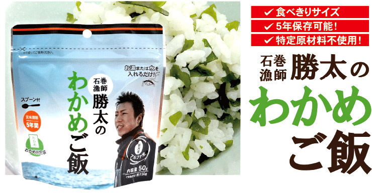 勝太のわかめご飯 「食べきりサイズ」「5年保存可能」「特定原材料不使用」