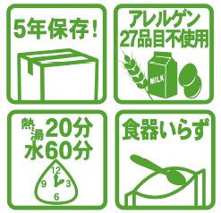 5年保存、アレルゲン27品目不使用、熱湯20分 水60分、食器いらず