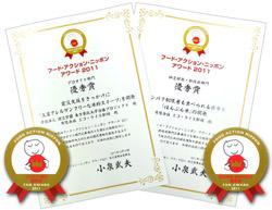 フード・アクション・ニッポン2011 プロダクト部門:優秀賞 研究開発・新技術部門:優秀賞