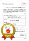 コミュニケーション・啓発部門:入賞