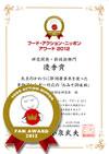 フード・アクション・ニッポン2012 研究開発・新技術部門:優秀賞