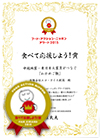 フード・アクション・ニッポン2015/食べて応援しよう!賞