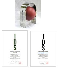 IDSニイガタデザインコンペティション
