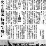 2017年1月11日 日本農業新聞