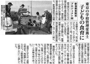 東京都の栄養士、食育の自習に励む!