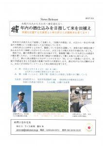 加賀の井酒造 小林久洋さん農業研修!