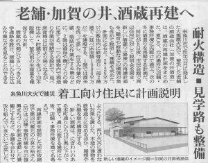 加賀の井酒造「住民説明会」